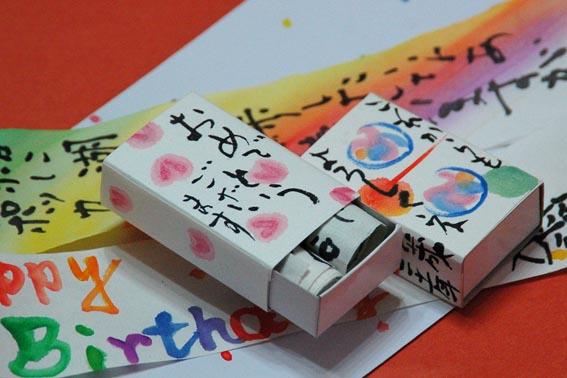 マッチ箱の手紙!.jpg